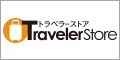 Travelerstore